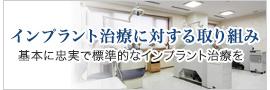 インプラント治療に対する取り組み